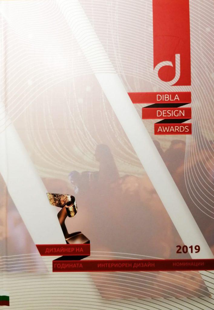 Дибла 2019